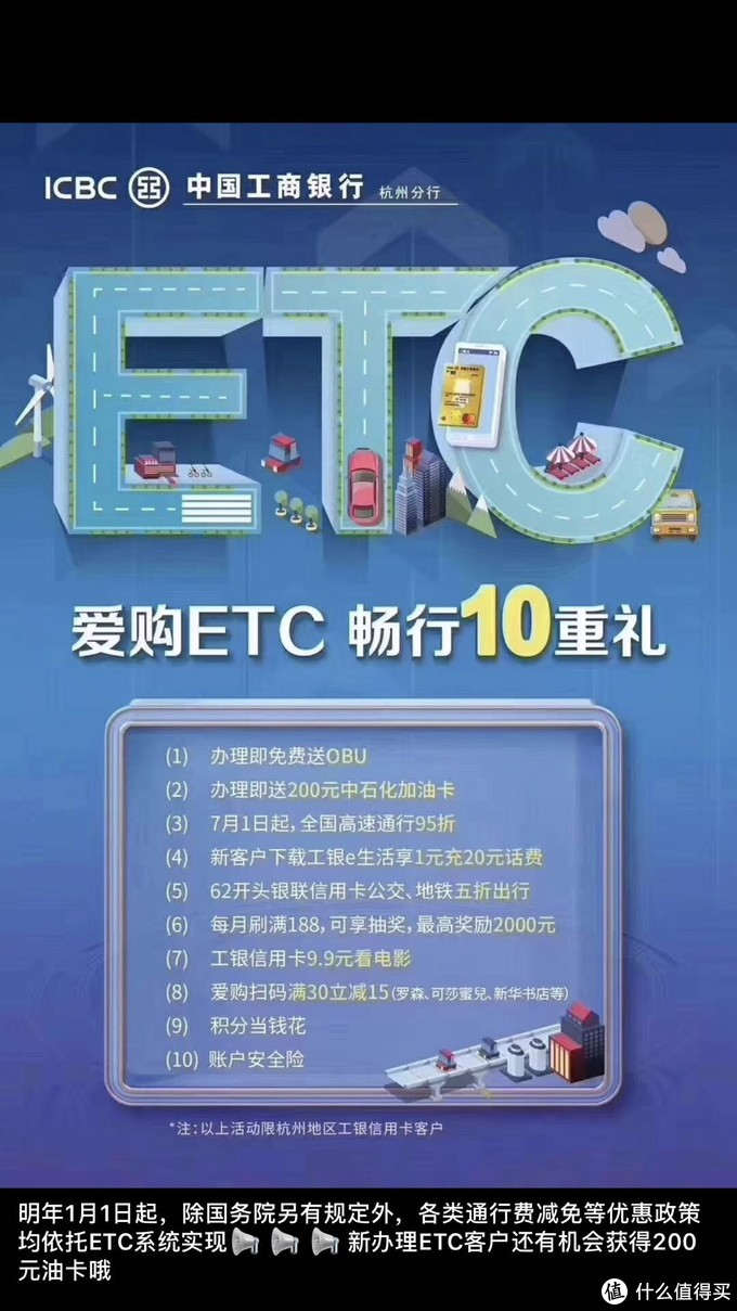 ETC优惠!!!5折起!!!