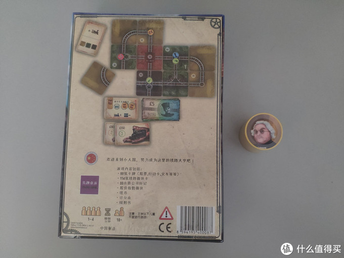 ZDM首发 18XX系列—小人国之旅 众筹版