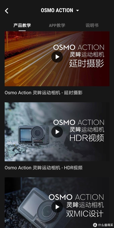 大疆OSMO ACTION运动相机——走自己的路,让别人无路可走