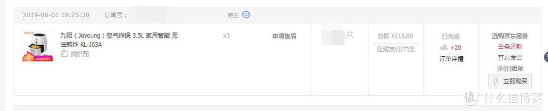 618成绩单-九阳(Joyoung)KL-J63A 空气炸锅 3.5L