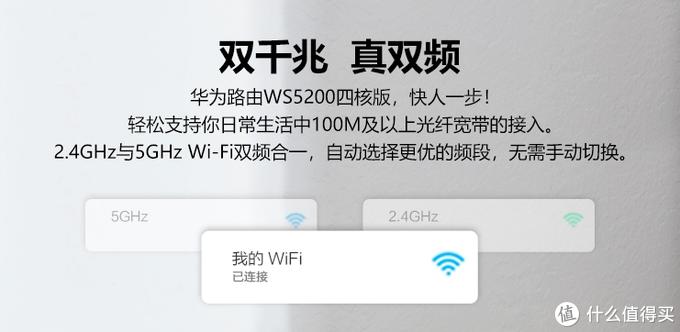 你的网络我来守护——华为路由WS5200四核版简评