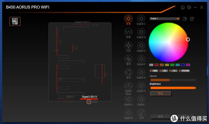 (用技嘉的灯控软件可以调主板不同RGB接口的亮度,变色方式以及变色频率,效果差强人意,玩灯还是得上华硕)