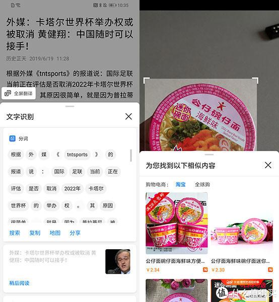 年轻群体不容错过 华为nova5 Pro评测