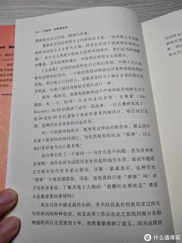 值得深读的一本社科文献出版社关于二战德国黑历史的另类史料图书