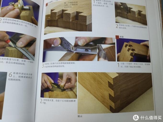 技艺和匠心的沉淀——DK《木工全书》赏读