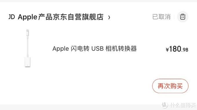 iPadOS 13接U盘和固态硬盘使用体验及lighting转接头分享