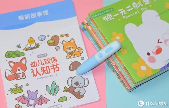 米兔点读笔,读出不一样的精彩