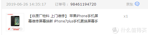 i7p的京东维修服务换屏体验