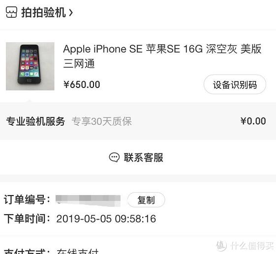 拍拍二手夺宝记:拍拍验机--最便捷、安全的iPhone二手机购买渠道