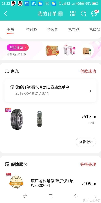 京东自营轮胎购买体验
