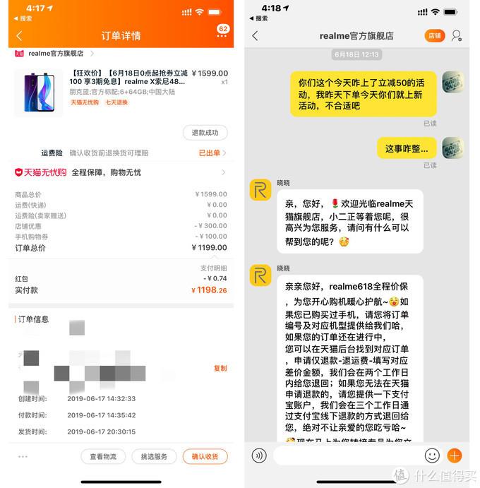 给父母买手机该怎么选?千元机选购心得分享,退货红米note7Pro,入手realme X开箱简评!
