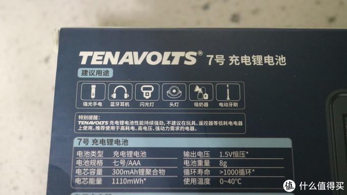 干垃圾?湿垃圾?有害垃圾?南孚 TENAVOLTS 7号充电锂电池套装 - 更便携,更环保,更省钱