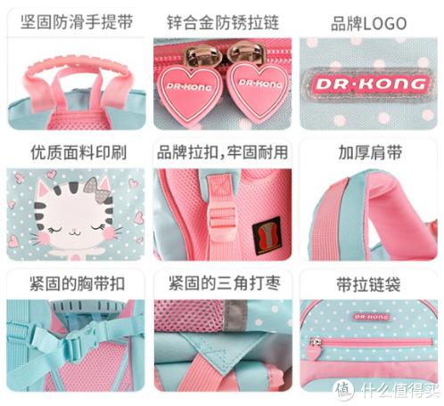 女儿的入学礼物--Dr.Kong 江博士书包