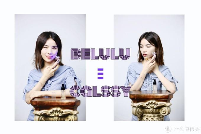 懒人也适用的belulu calssy导出导入美容仪,家用美容仪
