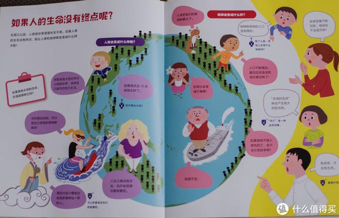 《给孩子的第一套生命科学绘本》——帮孩子搭建生命认知体系!