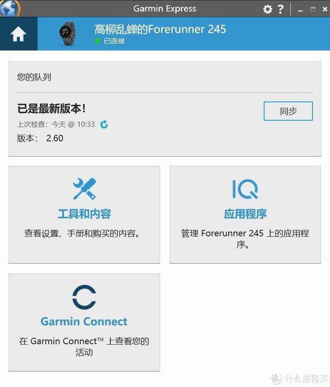 基于佳明Fenix 5 Plus,看佳明Forerunner 245表现如何?