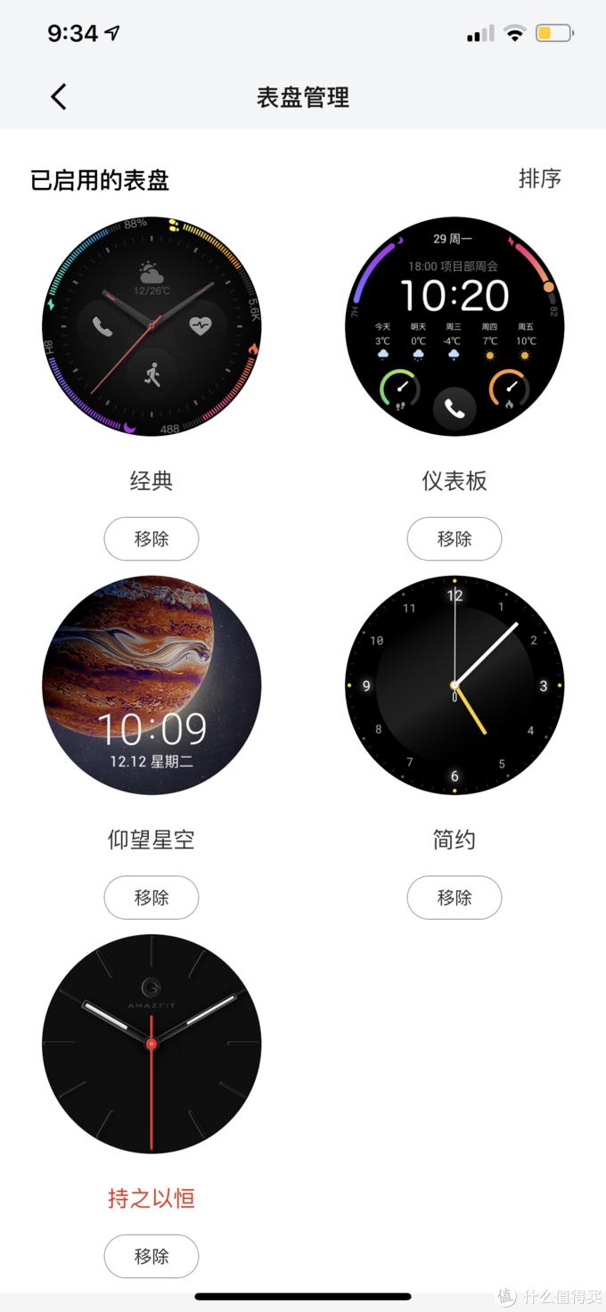 颜值与性能兼具,AMAZFIT智能手表2初体验