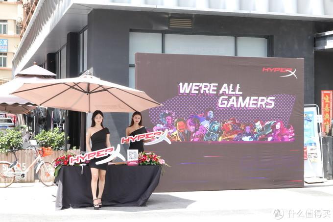 摸外设看妹子赢奖品 金士顿 HyperX粉丝见面会 WE`RE ALL GAMES