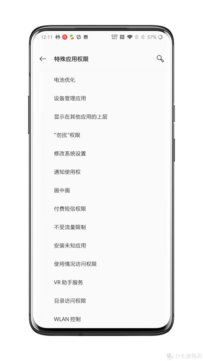 我该如何评价氢 OS?一加 7 Pro使用技巧(上)