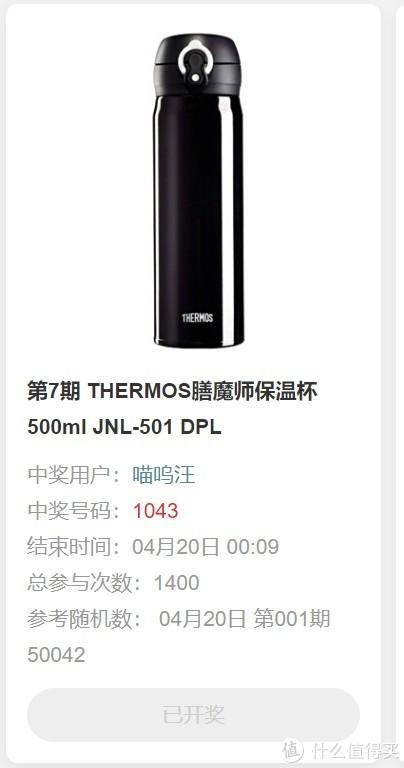 有且仅有一次的幸运屋中奖—THERMOS膳魔师保温杯500ml JNL-501 DPL晒单简评