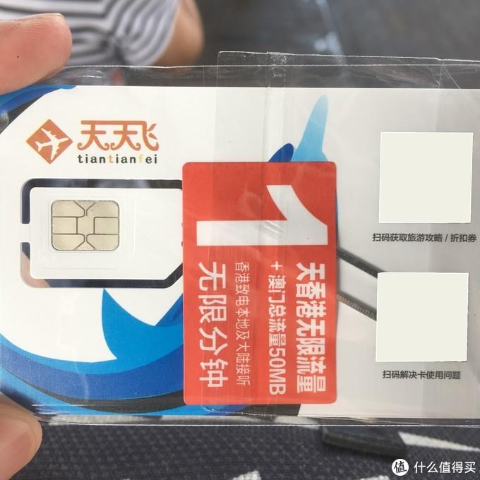 不到十块的香港电话卡可饭否?