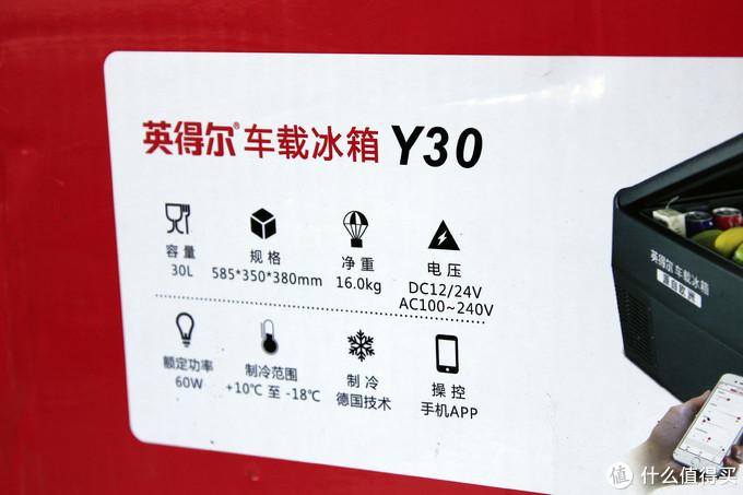 出发,去宿营!英得尔Y30车载冰箱众测体验-