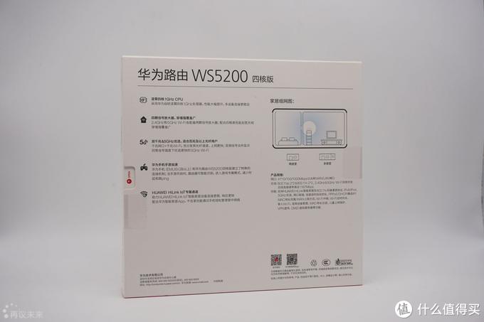 真芯英雄,200元档最强路由——华为WS5200四核版