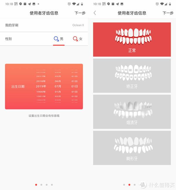 牙刷也智能 Oclean X 电动牙刷使用体验