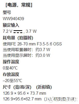 ▲设定为恒功率3.7W是参考了a7RIII的说明书