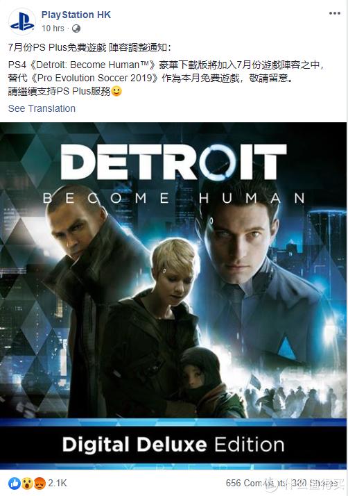 """重返游戏:""""你免费了!""""《底特律:变人》加入本月PS会免阵容"""