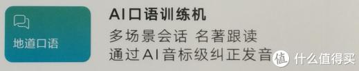 """单一功能的""""智能机""""是否能专心学习?——小爱老师翻译学习机体验报告"""