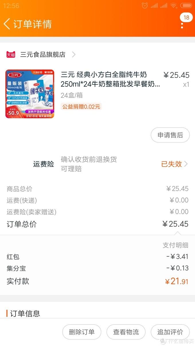 6月1日半价三元小方白