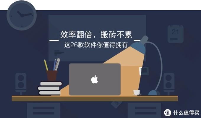 效率翻倍,搬砖不累!这26款软件你值得拥有——macOS软件篇