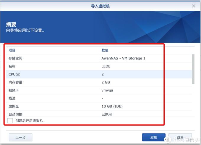 折腾群晖笔记:利用VMM虚拟机 安装LEDE旁路由 实现软路由超强功能