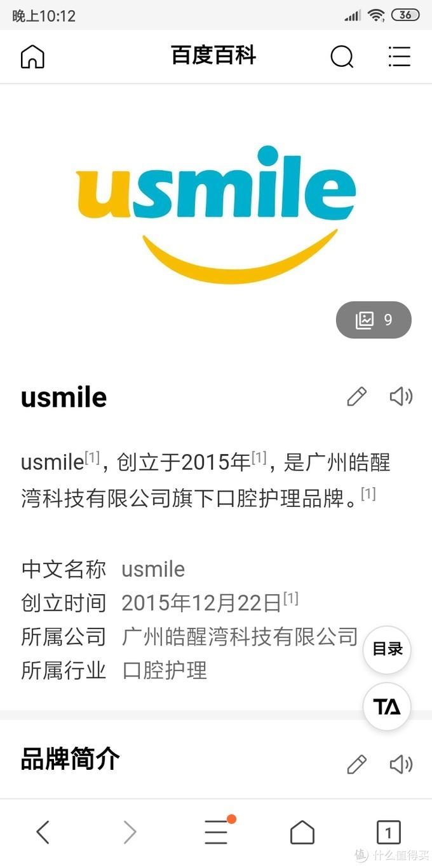 usmile Y1限量版脑残粉牙刷,对比Oral-B7000,B16