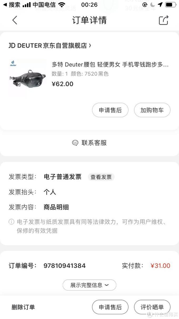 31元的多特腰包值不值得买?