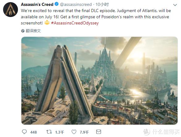 """重返游戏:《刺客信条 奥德赛》DLC""""亚特兰蒂斯之审判""""16日上线"""