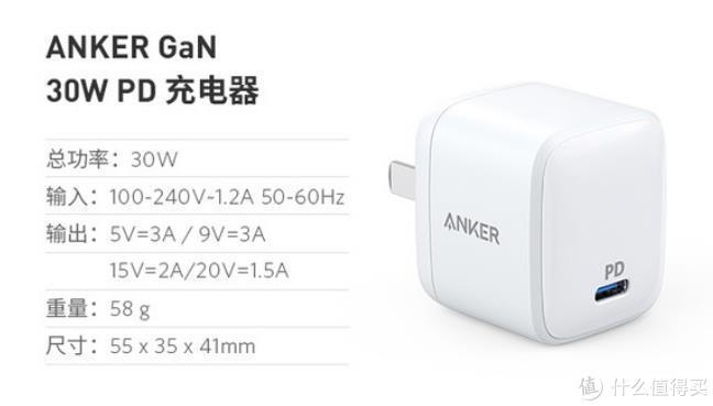 Anker GaN苹果快充套装,有实力有口碑
