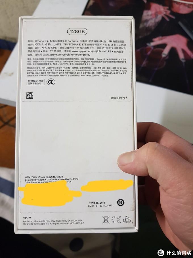 盒子背面信息