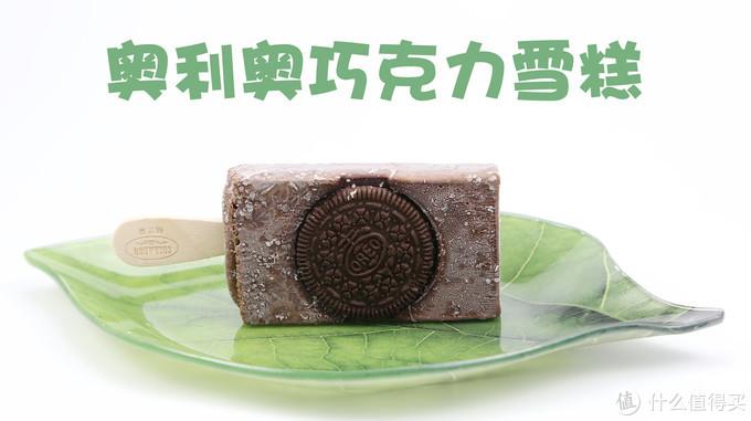 奥利奥巧克力雪糕