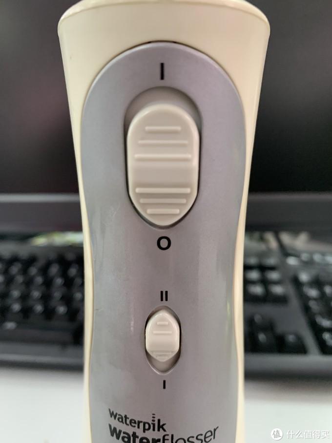 冲牙器的开关和水压调节按钮