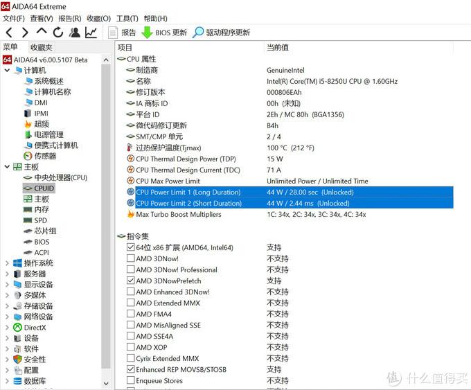 超极本开启xtu超频前后简单对比评测