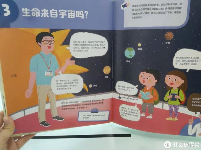 认识生命、启发思考——《给孩子的第一套生命科学绘本》测评
