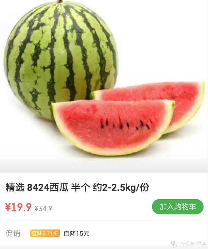 精品冰糖麒麟西瓜8424超市特供(果肉酥酥味道更嗲一些)上海特产绿皮瓜