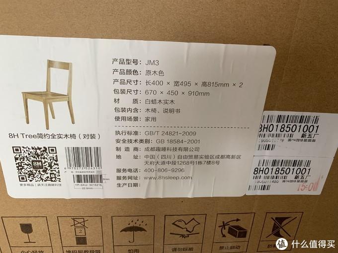 椅子上的标签