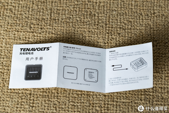 一节更比六节强——南孚 TENAVOLTS 7号AAA充电锂电池(有奖问答有惊喜)
