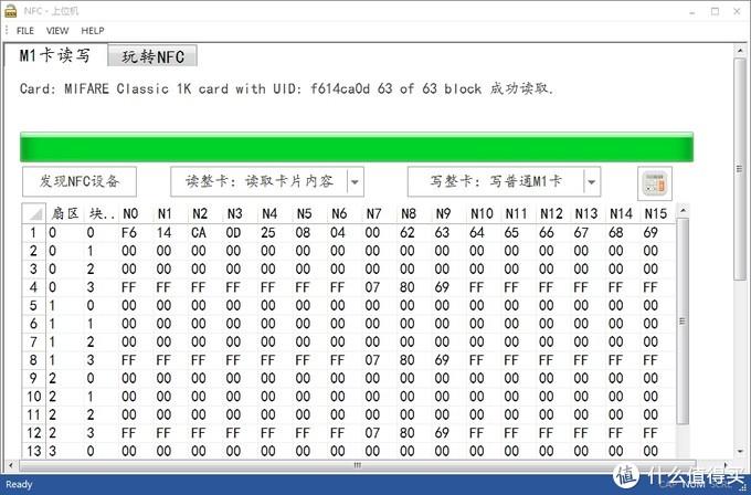 利用PN532读写器实现小米9加密门禁卡功能