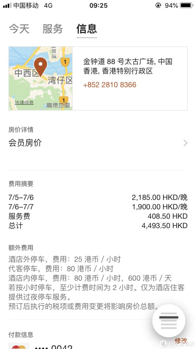 """冲着""""软件""""都值得一住的酒店——香港JW万豪酒店"""