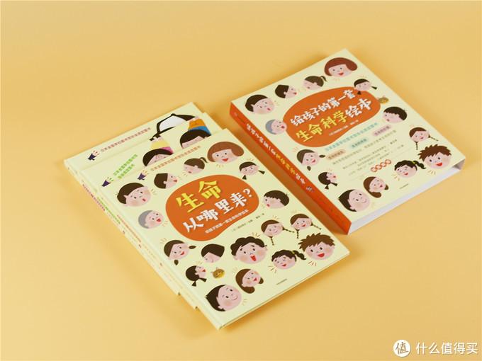 送给孩子最好的生命启蒙读物《给孩子的第一套生命科学绘本》