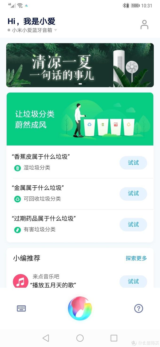 小爱同学连接音响app界面